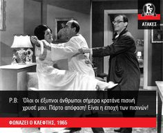 Classic Movies, Comedy, Greek, Cinema, Actors, Humor, Film, Couple Photos, Fictional Characters