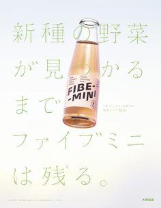 FIBE-MINI - Fujita Makoto Design Japan Advertising, Wine Advertising, Advertising Design, Japan Design, Ad Design, Layout Design, Print Design, Copy Ads, Ad Photography