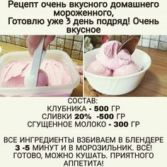 Ice Cream Recipes, Cheesecake Recipes, Deserts, Food And Drink, Cooking, Food And Drinks, Kitchen, Dole Whip Recipes, Postres