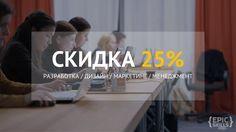{Black April Friday}     устраивает чёрную пятницу в апреле, который в Петербурге так похож на ноябрь ;) Получи скидку 25%* на курсы, указанные ниже, с промокодом SUMMER.    Курсы и новые цены за них с учётом скидки:  – WordPress, 12 750 руб. (1 месяц с 26 апреля);  – HTML-верстальщик, 33 000 руб. (2 месяца с 3 мая);  – JavaScript-разработчик, 21 000 руб. (1,5 месяца с 15 мая).    А кто не успел, но хотел, ещё можно попасть на курсы со скидкой**:  – Менеджер проектов, 45 000 руб. (4 месяца…