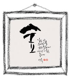 Idioms, China Fashion, Proverbs, Hand Lettering, Poems, Weaving, Typography, Calligraphy, Sayings