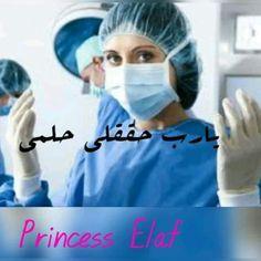 Pin By Ryaɪi ツcyessye On اليوم طالبة وغدا دكتورة Medical Student Motivation Future Doctor Dental School