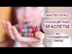 BRACELETS ► ► polymer clay MASTER CLASS FROM ANNAORIONA - YouTube