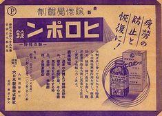 an advert in Showa era Vintage Comics, Vintage Ads, Vintage Posters, Vintage Designs, Japanese Artwork, Japanese Poster, Old Advertisements, Retro Advertising, Ad Art