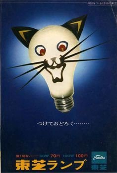Cats in Art, Illustration and Advertising: Toshiba Lamps