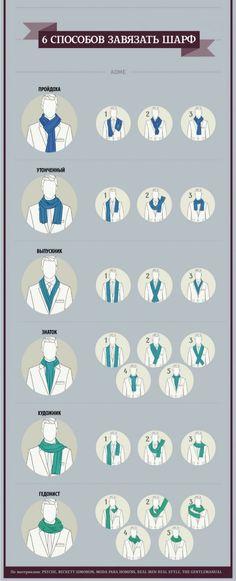 AdMe.ru собрал в этой инфографике 20 самых дельных советов для мужчин, которые бы хотели всегда выглядеть на отлично. Это настоящий гид по мужскому стилю. Читайте, запоминайте и действуйте.