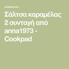 Σάλτσα καραμέλας 2 συνταγή από anna1973 - Cookpad Kitchens