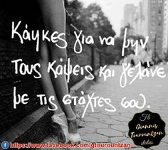 Greek Quotes, Just Me, Life Quotes, Thoughts, Logos, Quotes About Life, Quote Life, Living Quotes, Citation Vie