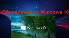 Обновление до Windows 10 с помощью Media Creation Tool инструкция