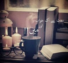Urdu Quotes, Poetry Quotes, Urdu Poetry, Cup Of Tea Quotes, Inside Me, Meaning Of Life, Sufi, Deep Thoughts, Feelings