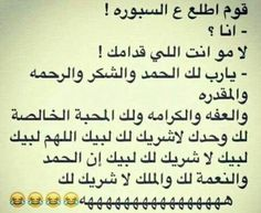 thanks god lol. Arabic Memes, Arabic Funny, Funny Arabic Quotes, Funny Qoutes, Funny Relatable Memes, Words Quotes, Me Quotes, Funny School Jokes, Laughing Quotes