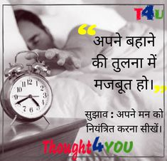 Best Motivational Quotes in Hindi For Students मोटिवेशनल कोट्स हिंदी Motivational Quotes In Hindi, Motivational Quotes For Students, Hindi Quotes, Best Quotes, Inspirational Quotes, My Dream, Quote Of The Day, Thoughts, Life Coach Quotes