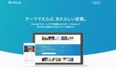 「ドローン」や「宇宙開発」などテーマ別に投資できる資産運用サービスFOLIOがベータローンチ | TechCrunch Japan