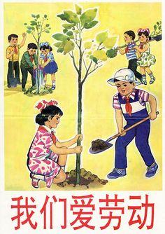 We love labour. 1994. Chinese propaganda posters - modern chinese propaganda.