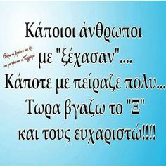 Ευχαριστώ! Favorite Quotes, Best Quotes, Love Quotes, Funny Quotes, Motivational Words, Words Quotes, Sayings, Greece Quotes, Proverbs Quotes