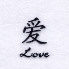 Love in Chinese tattoo - I'd get it without love under it though. In honor of my newly adopted cousin from China