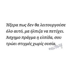 Love Quotes For Him, Quote Of The Day, Me Quotes, Qoutes, Greek Quotes, Meant To Be, Facts, Letters, Motivation