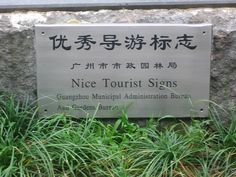"""Guangzhou """"Nice Tourist Signs"""" by Toby Simkin, via Flickr"""