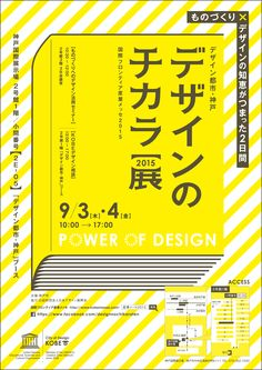 "Japanese poster design with a retro vibe on an exhibition titled ""The Power of Design"" Japanese Poster Design, Japan Graphic Design, Japan Design, Graphic Design Posters, Typography Poster, Typography Design, Poster Ads, Poster Prints, Leaflet Design"