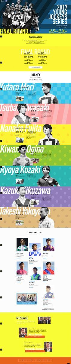 日本中央競馬会様の「2017ヤングジョッキーズシリーズ特集」のランディングページ(LP)かわいい系|イベント・キャンペーン・体験 #LP #ランディングページ #ランペ #2017ヤングジョッキーズシリーズ特集