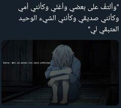 Book Qoutes, Words Quotes, Life Quotes, Arabic English Quotes, Arabic Love Quotes, Mixed Feelings Quotes, In My Feelings, Great Words, Love Words