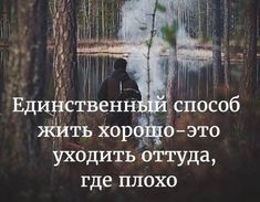 Одноклассники Good Mood Quotes, Best Advice Quotes, Wise Quotes, Book Quotes, Words Quotes, Wise Words, Inspirational Quotes, Sayings, Funny Phrases