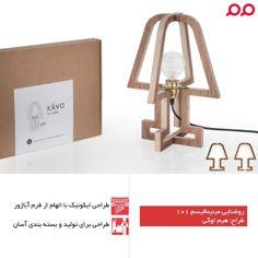 آباژور مینی مالیستی. طراحی شده برای تولید و بسته بندی آسان #manammikham  #lighting  #منممیخوام  #آباژور