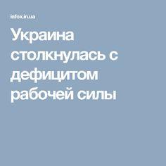 Украина столкнулась с дефицитом рабочей силы
