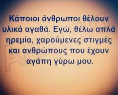 Greek Quotes, True Words, Picture Quotes, Life Is Good, Tattoo Quotes, Motivational Quotes, Nice, Inspiration, Inspiring Sayings