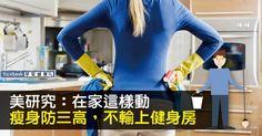 美研究:在家這樣動,瘦身防三高,不輸上健身...