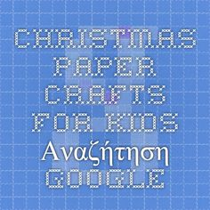 christmas paper crafts for kids - Αναζήτηση Google