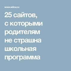 Письмо «More Pins for your board Technology Mental Development, Learn Russian, Study Motivation, School Organization, Kids Education, Kids And Parenting, Kids Learning, Books To Read, Psychology