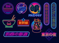 Signalnoise :: The Work of James White - Trials of the Blood Dragon Gfx Design, Neon Design, Logo Design, Graphic Design, Cyberpunk, Typography Logo, Lettering, Chinese Logo, Overlays