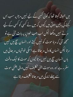 Urdu Quotes With Images, Poetry Quotes In Urdu, Love Poetry Urdu, Emotional Poetry, Poetry Feelings, True Quotes, Deep Quotes, Qoutes, Prayer For Love