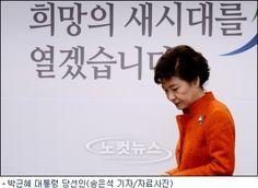 朴, 인사실패 인정않고 ′시스템 탓′ · ′미국타령′ - 노컷뉴스