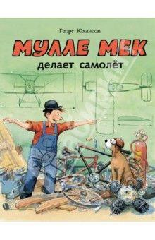 Георг Юхансон - Мулле Мек делает самолёт обложка книги
