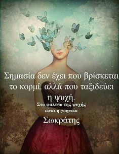 Wise Man Quotes, Speak Quotes, Men Quotes, Love Quotes, Inspirational Quotes, Philosophical Quotes, Short Words, Greek Words, Meaningful Quotes
