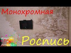 Монохромная роспись стен в интерьере   Художник Наталья Боброва - YouTube