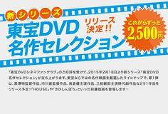 新シリーズ東宝DVD名作セレクション