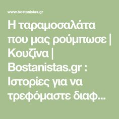 Η ταραμοσαλάτα που μας ρούμπωσε   Κουζίνα   Bostanistas.gr : Ιστορίες για να τρεφόμαστε διαφορετικά Cake Toppers, Food And Drink, Appetizers, Cooking Recipes, Math Equations, Yummy Yummy, Tarts, Foodies, Mondays