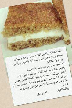 وصفة بسبوسة بالقشطة وصفات حلويات طريقة حلا حلى كاسات كيك الحلو طبخ مطبخ شيف Food Recipies Recipes Persian Food
