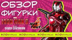 Большая распаковка фигурки Железного Человека Mark XXXIII Silver Centuri...