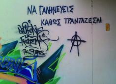 ΠΟΙΗΣΗ ΤΟΥ ΔΡΟΜΟΥ | Poeticanet Anarchy Quotes, Greek Quotes, Truths, Street Art, Poetry, Motivation, Words, Bonheur, Poetry Books
