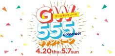 「GW キャンペーン」の画像検索結果