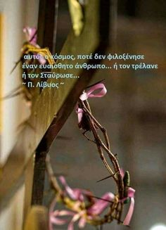 Wise Words, Life Quotes, Notes, Positivity, Faith, Sayings, Orthodox Christianity, Greek Quotes, Quote Life