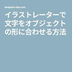 イラストレーターで文字をオブジェクトの形に合わせる方法