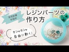 【レジン】中が自由に動く!レジンパーツの作り方 - YouTube Plastic Resin, Uv Resin, Shrink Plastic, Toot, Resin Crafts, Handmade Accessories, Resin Jewelry, Diy And Crafts, Birthday