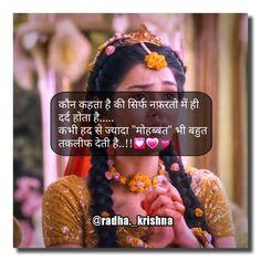 Radha Radha, Radha Krishna Love Quotes, Radha Krishna Images, Gurbani Quotes, Gita Quotes, Love Picture Quotes, Best Love Quotes, Bollywood Love Quotes, Love Husband Quotes