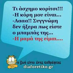 Funny Greek, Greek Quotes, Have A Laugh, Just Kidding, Laugh Out Loud, Funny Photos, Philosophy, Laughter, Jokes
