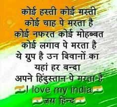 Happy Independence day Proud to be an indian Thoughts On Independence Day, Indian Independence Day Quotes, Happy Independence Day Images, India Independence, Happy Quotes, Funny Quotes, Good Night Hindi Quotes, Indian Army Quotes, India Quotes